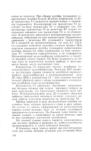 Сигнал СМ описание работы и характеристики