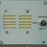 """""""Сигнал СМ"""" прибор сигнализатор обрыва шлейфа или замыкания контактного датчика"""